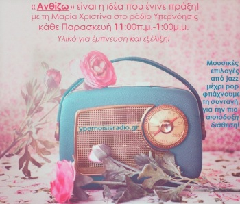 ypernoisisradiogr